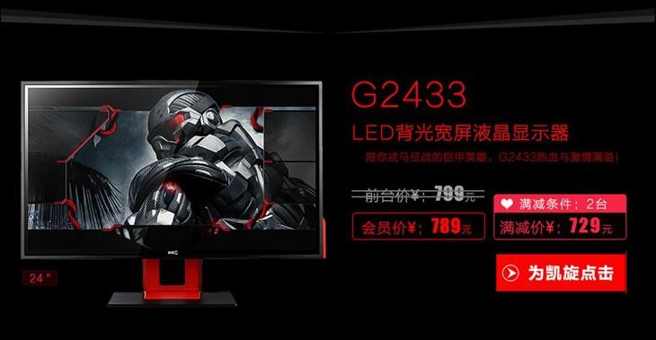 再战世俱杯!HKC显示器全线优惠促销
