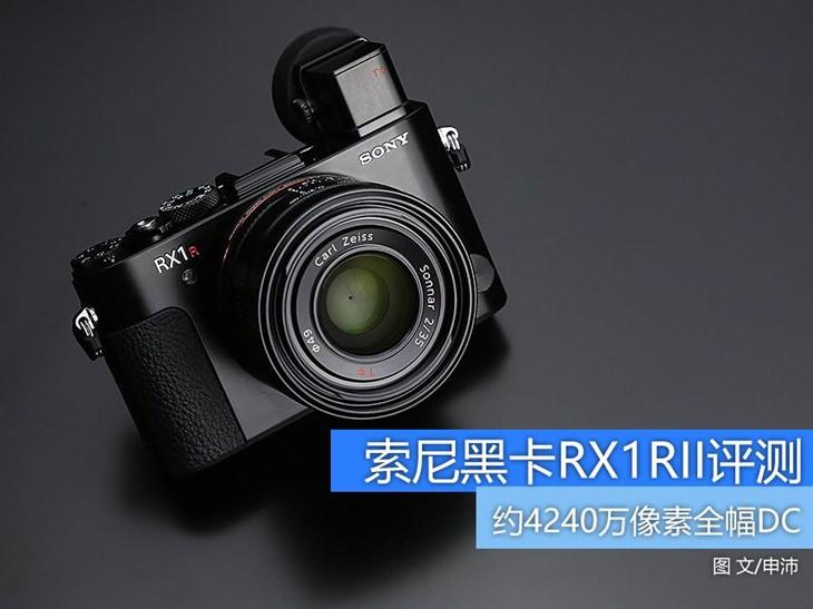 不仅仅只是黑科技 索尼黑卡RX1RII评测