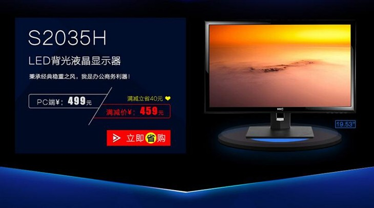 HKC显示器双12京东专场钜惠促销