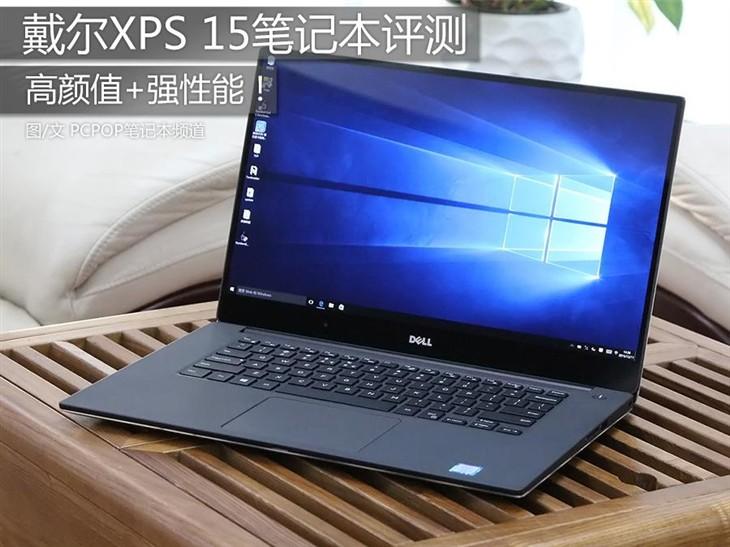高颜值+强性能 戴尔XPS 15笔记本评测
