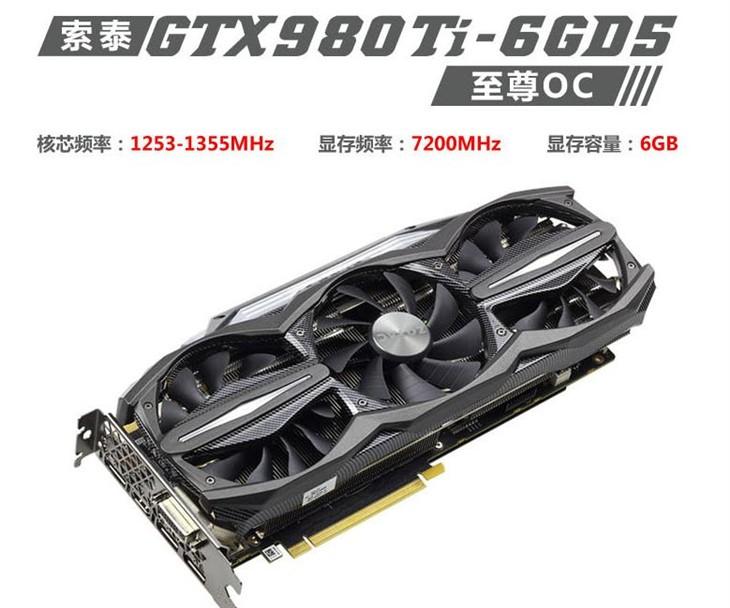 土豪偏爱索泰GTX980Ti-6GD5 至尊OC!