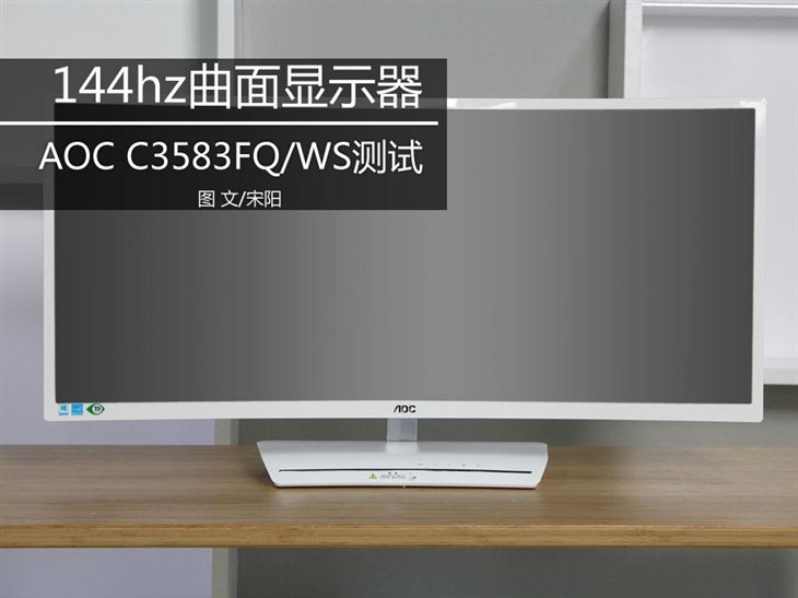 144hz曲面显示器 AOC C3583FQ/WS测试