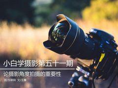 小白学摄影:论摄影角度拍摄的重要性