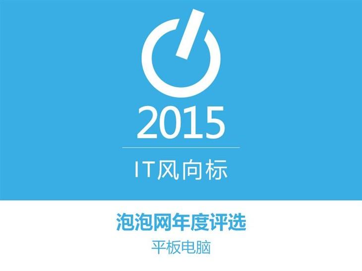 2015年平板电脑评奖