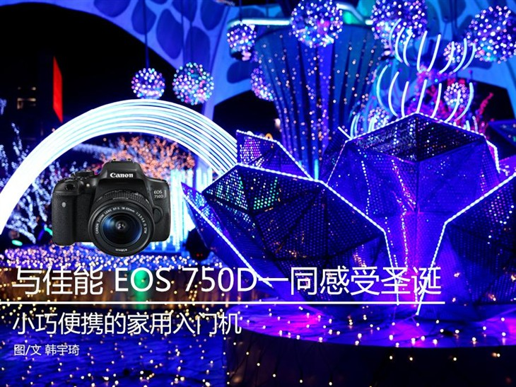 圣诞来临 与佳能EOS750D感受节日气氛