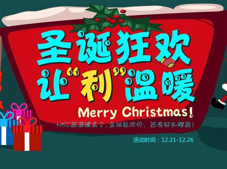 """圣诞狂欢,让""""利""""温暖, HKC送温暖"""