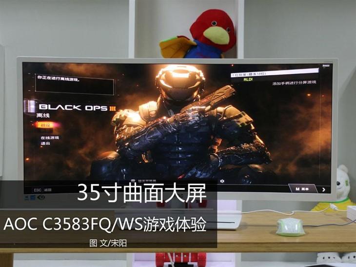 35寸曲面大屏 AOC C3583FQ/WS游戏体验