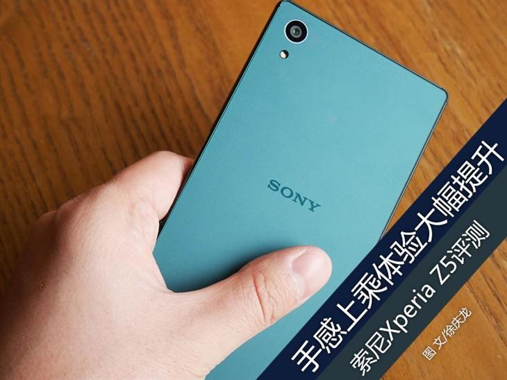 手感上乘体验提升 索尼Xperia Z5评测