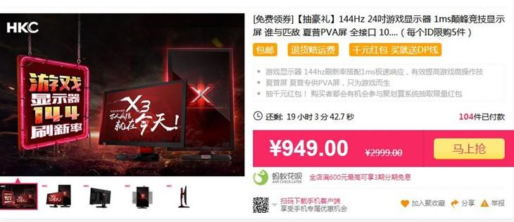 庆元旦,HKC天猫促销 X3显示器聚划算