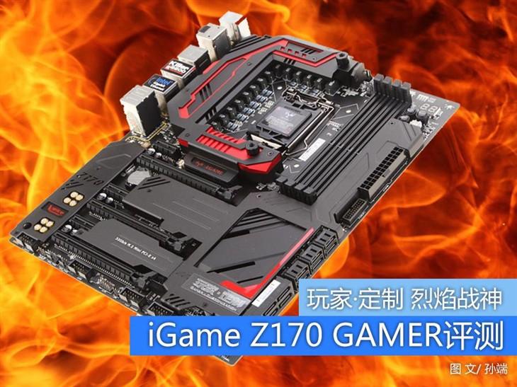 铁甲战舰!七彩虹高端Z170游戏主板评测