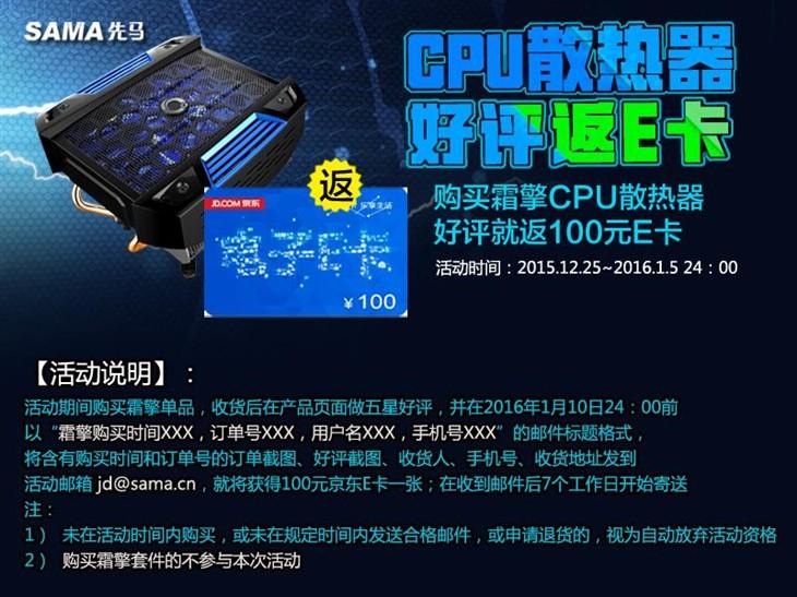 购买霜擎CPU散热器,送100元京东卡
