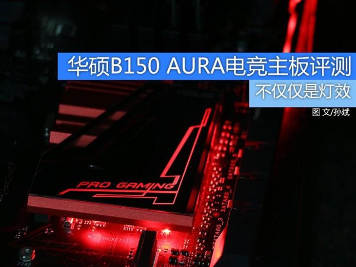 不止是灯效 华硕B150 AURA电竞主板评测