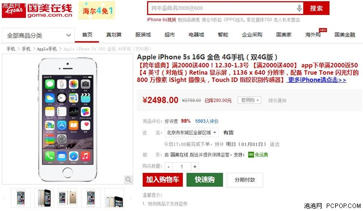 Apple iPhone5s 16G 国美仅售2498元