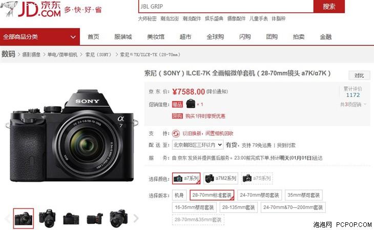 索尼 ILCE-7K微单套机 京东仅售7588