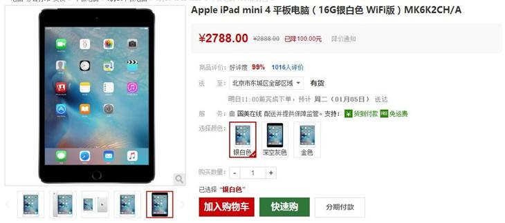 苹果最强屏幕 iPad mini 4国美在线仅2788元
