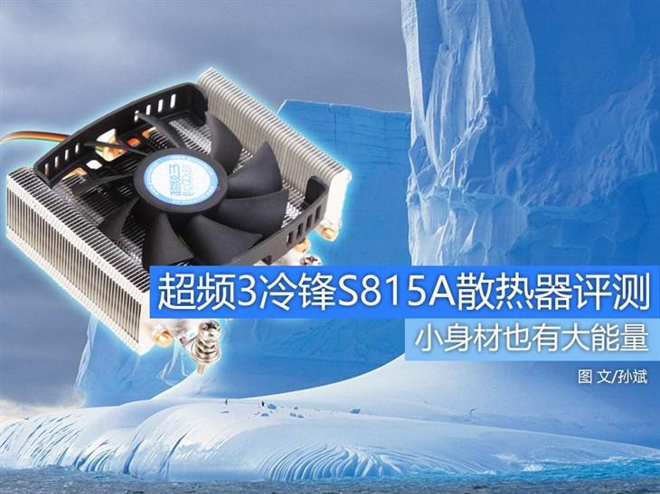 薄出态度 超频3冷锋S815A散热器评测