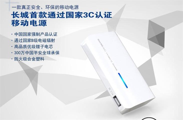 长城 T5移动电源 3C认证,5200毫安!