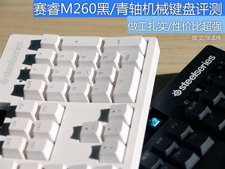 极简风 赛睿M260黑/青轴机械键盘评测