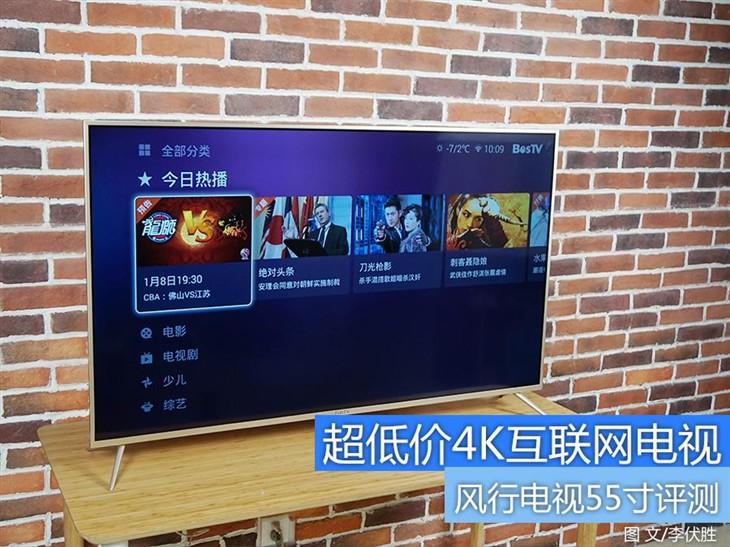 超低价4K互联网电视 风行电视55寸评测