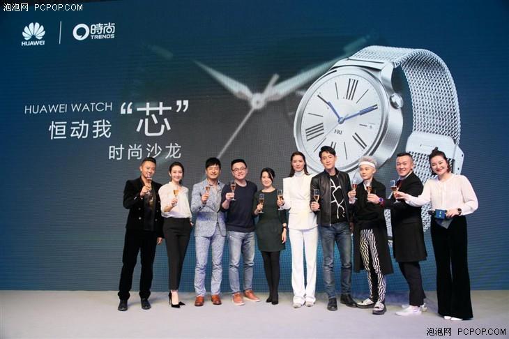 huawei watch时尚沙龙明星现场火爆互动