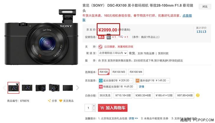 便携小型DC 索尼RX100现价仅售2099元