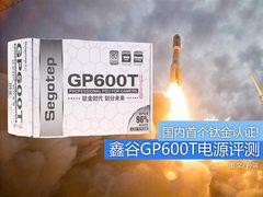 国内首个钛金认证!鑫谷GP600T电源评测