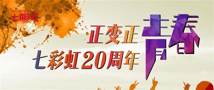 秒杀主板 七彩虹20周年正变正青春!