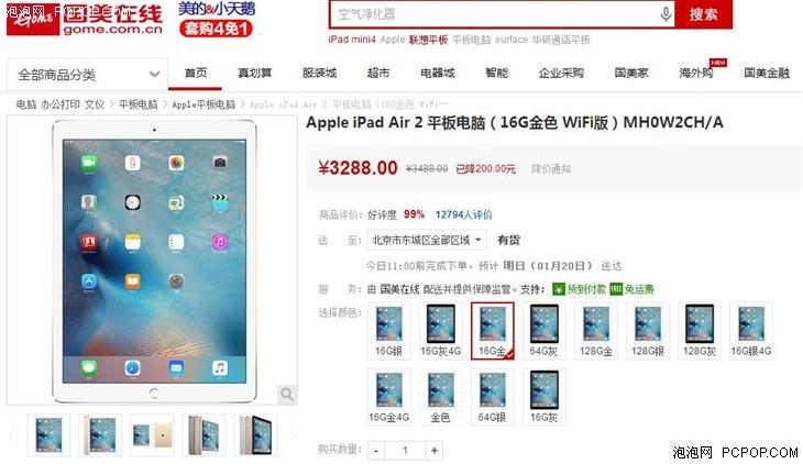 Apple iPad Air 2 国美在线仅售3288元
