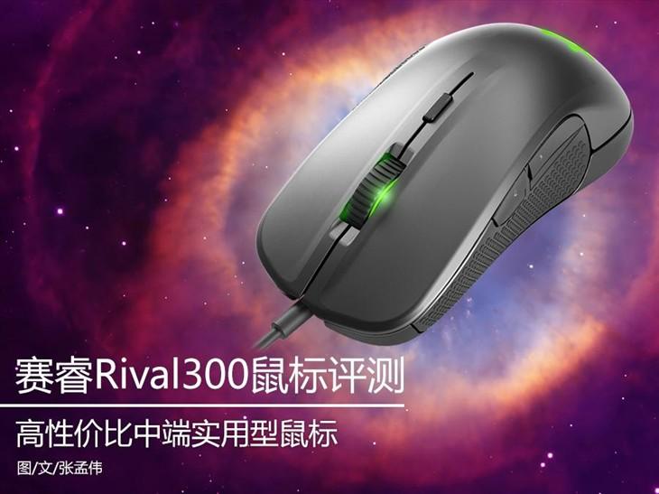 超值中端实用鼠标! 赛睿Rival300评测