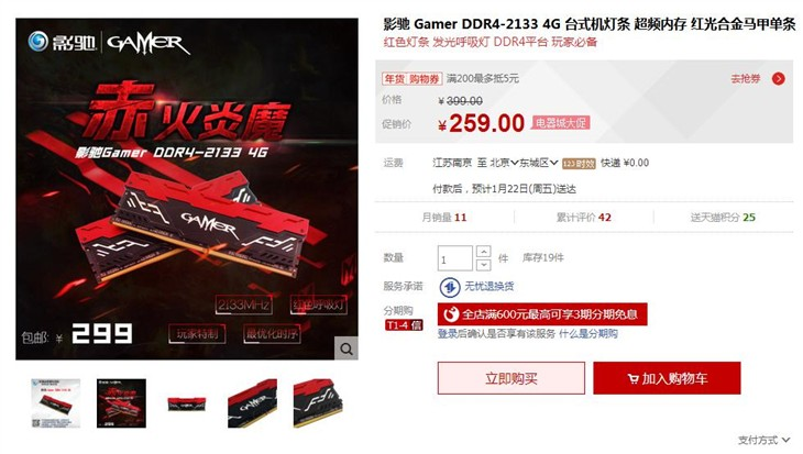 影驰Gamer DDR4-2133 4G赤火炎魔内存