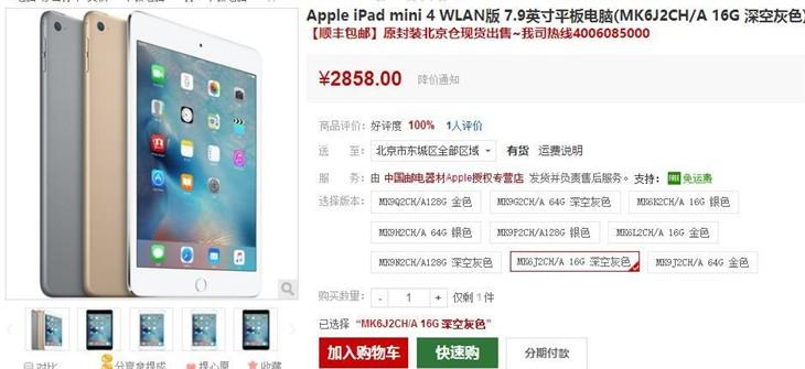 苹果iPad mini 4仅售