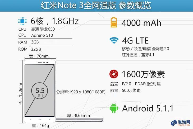 升级不止一点点 红米Note3全网通版体验