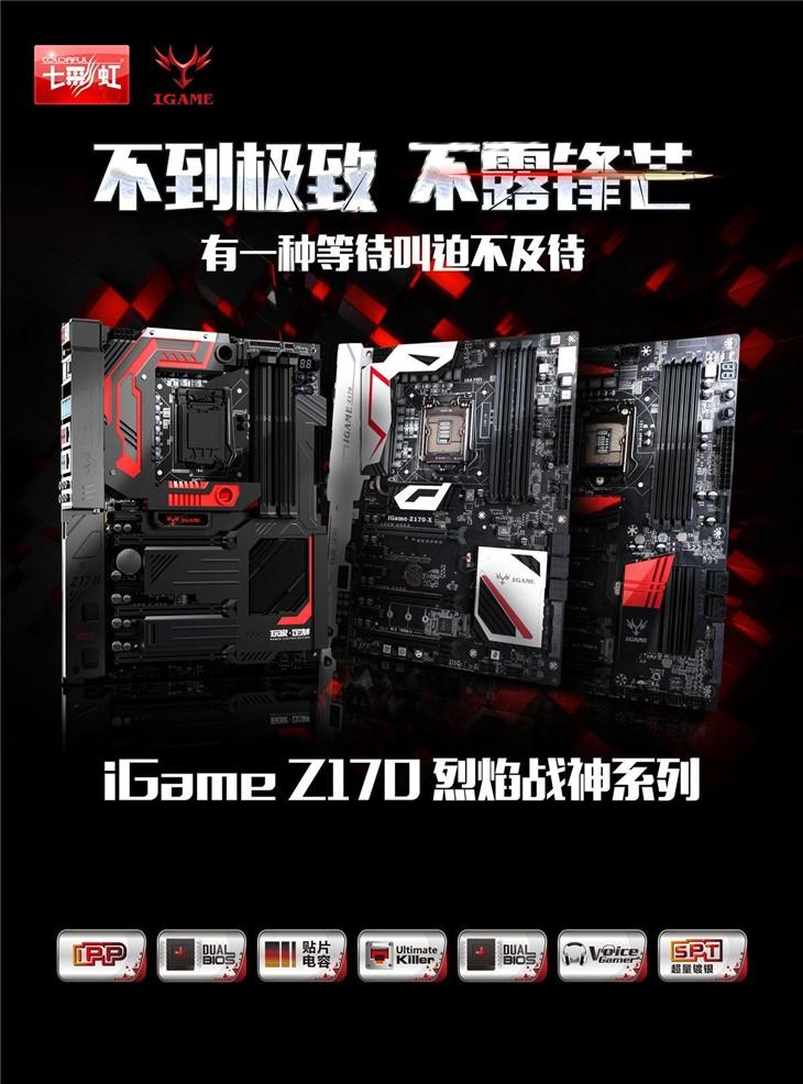 探索iGmeZ170烈焰战神X!