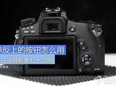 小白学摄影:单反相机上的按键怎么用