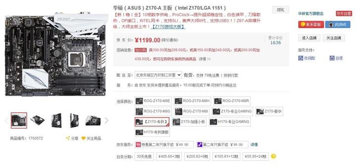 全民超频时代 华硕Z170主板推荐