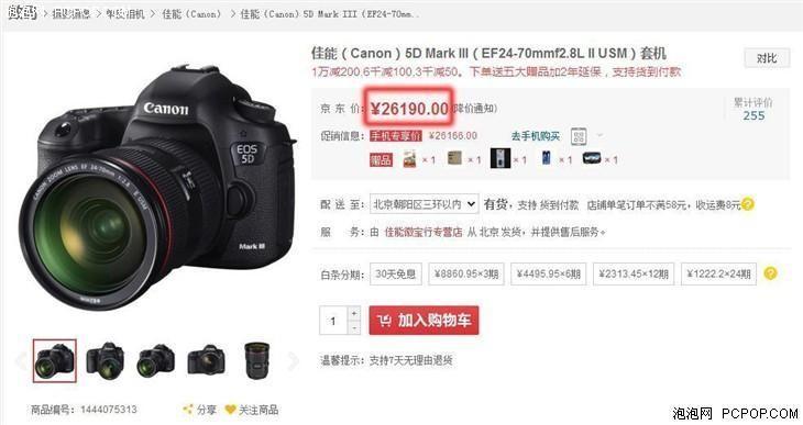 2230万像素全幅单反 佳能5D3售26190元