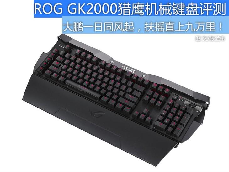 华硕ROG GK2000猎鹰机械键盘独家首测