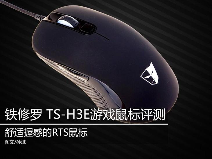 扎实稳健 铁修罗TS-H3E游戏鼠标评测