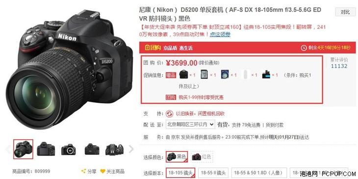 送16G存储卡 尼康D5200京东现价3699元
