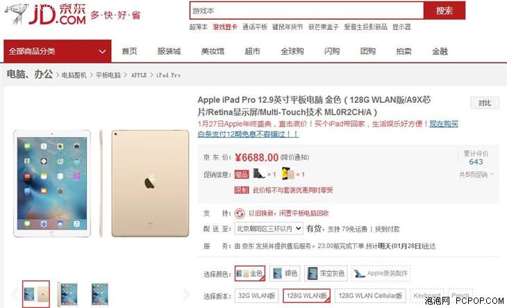 Apple iPad Pro 128G 京东仅售6688元