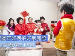 小白学摄影:过年团圆如何拍好家庭照
