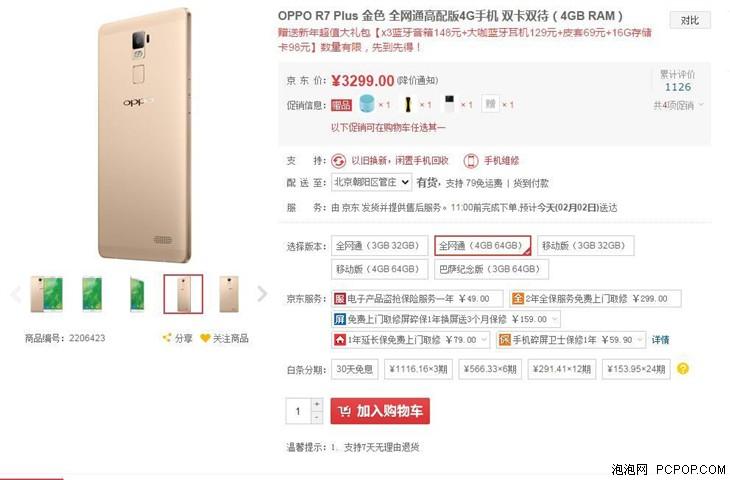 彰显优雅 OPPO R7plus高配版仅售3299