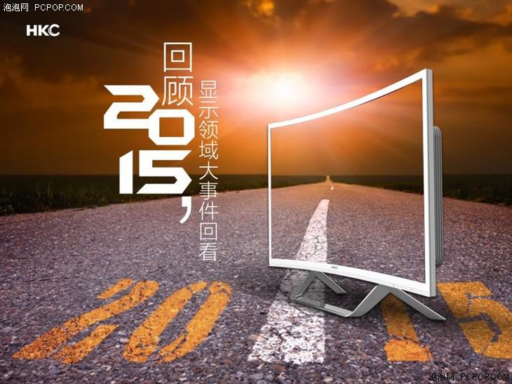 回顾2015年 显示领域大事件全面回看
