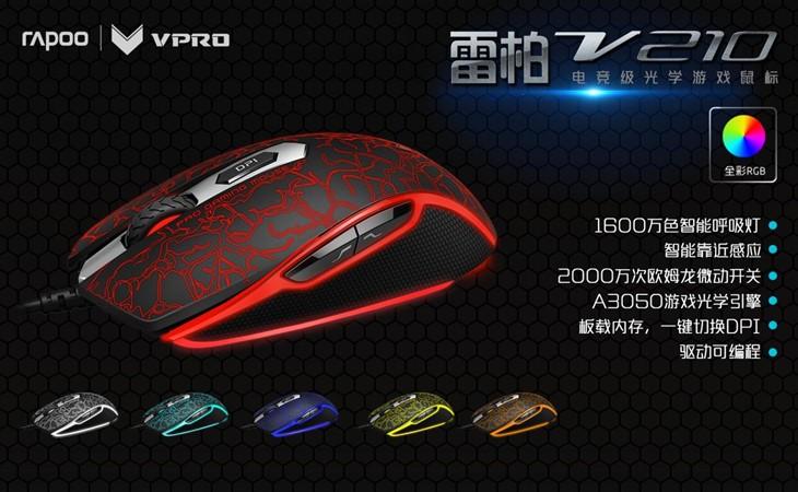 雷柏V210游戏鼠标黑色烈焰版图赏!