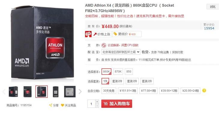 平台专属 AMD速龙四核强芯860K京东畅销