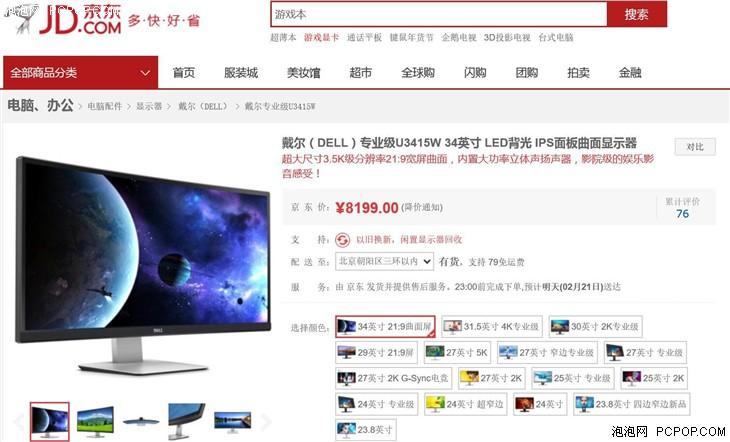 戴尔U3415W曲面显示器 京东仅售8199元