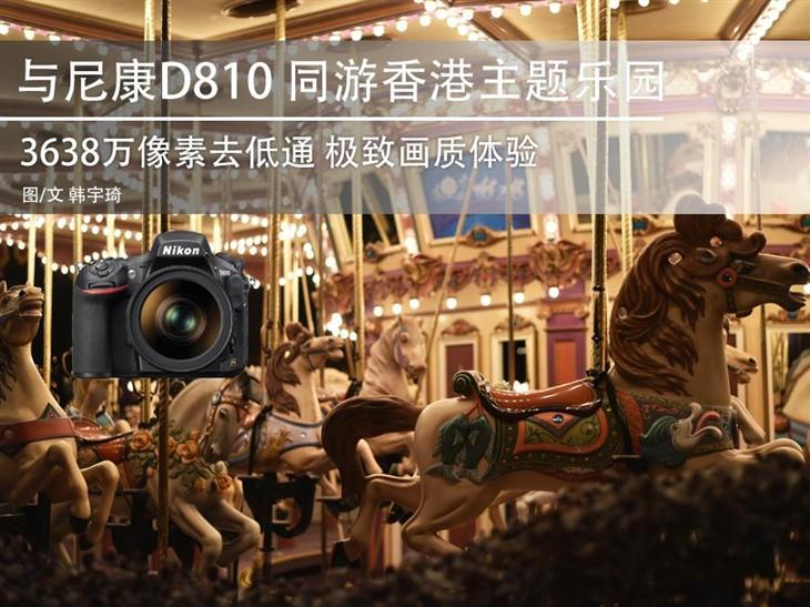 带上尼康D810 记录游玩香港的精彩瞬间