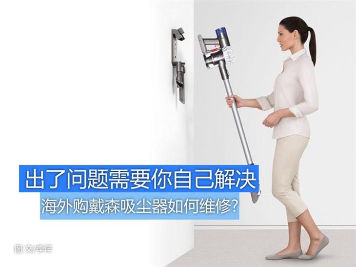 戴森吸尘器修理没配件怎么办_戴森吸尘器v10怎么拆洗_戴森吸尘器充电