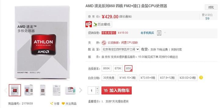 稳定强芯首选 AMD速龙四核850京东热销