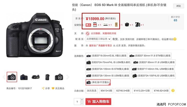 促销赠品多 佳能5D III套机仅26190元